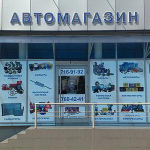 Автомагазины Шемятино