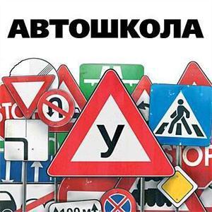 Автошколы Шемятино