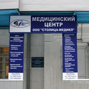 Медицинские центры Шемятино