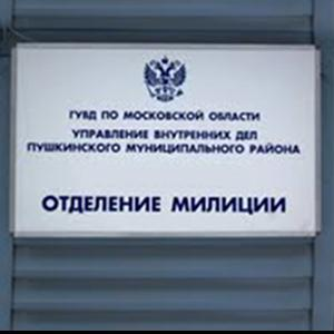 Отделения полиции Шемятино