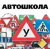 Автошколы в Шемятино