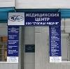 Медицинские центры в Шемятино