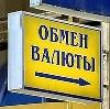 Обмен валют в Шемятино