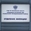 Отделения полиции в Шемятино