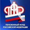 Пенсионные фонды в Шемятино